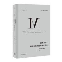 【现货】正版 日本之镜:日本文化中的英雄与恶人 伊恩・布鲁玛 著 从电影、戏剧、艺术等探讨日本民族文化特性