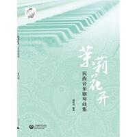 茉莉花开――民族音乐钢琴曲集,戴树屏,上海教育出版社9787544470506