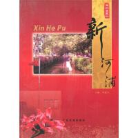 广州老东山:新河浦,周宽至,广东旅游出版社9787807662181