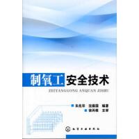 制氧工安全技术,朱兆华,化学工业出版社9787122117991