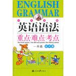 英语语法重点难点考点一本通(初中卷)
