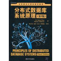 分布式数据库系统原理(第3版)(世界著名计算机教材精选)