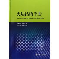 夹层结构手册 大飞机出版工程