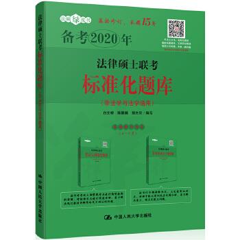标准化题库(pdf+txt+epub+azw3+mobi电子书在线阅读下载)