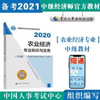 备考2021经济师中级 农业经济专业知识与实务(中级)2020 中国人事出版社