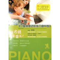 莱蒙儿童钢琴进阶练习曲50首(DVD+学习手册)( 货号:20000155666747)