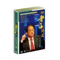 原装正版 向老子问道 傅佩荣 12VCD 培训视频光盘光碟 国学智慧学习讲座