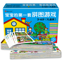 宝宝拼图游戏礼盒装 儿童3-6岁动手动脑全脑思维训练益智游戏拼图书籍儿童逻辑思维训练专注力训练拼图玩具邦臣小红花拼图2