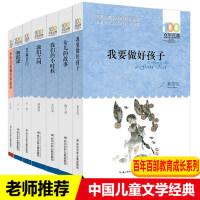 我要做好孩子 女儿的故事 我们的小时候 7册百年百部中国儿童文学教育成长系列正版书 梅子涵三四五六年级小学生课外必读课