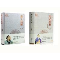 百部国学(足本精装版)孟子精解+百部国学(足本精装版)史记精解