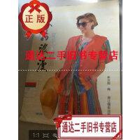 【二手旧书9成新】夏日的浪漫:夏季女装精品 /来汶阳编 浙江摄影出版社