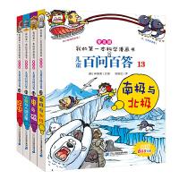 普及版儿童百问百答13 16全4册 南极+电+火箭+昆虫第一本科学漫画书