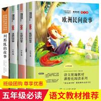 欧洲民间故事五年级上正版 全套4册中国非洲民间故事非洲列那狐的故事小学生必读神话书籍快乐读书吧四六年级课外书阅读经典畅销书