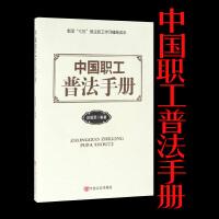 中国职工普法手册 9787517119258 赵银翠著 中国言实出版社
