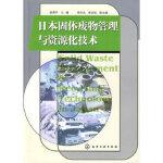 日本固体废物管理与资源化技术 陈燕平,胡华龙,李治琨 化学工业出版社