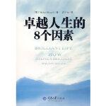 人生的8个因素(心理自助系列) (英)赫佩尔 ,曾早垒 重庆大学出版社