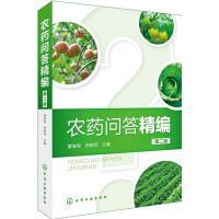 农药问答精编(第二版) 9787122292636 曹坳程,徐映明 化学工业出版社