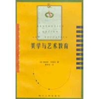 【新书店正版】美学与艺术教育,帕森斯(Mlchael J.Parsons),布洛克(H.Gene Blocker,四川