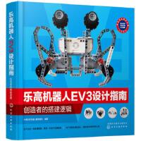 【正版全新直发】乐高机器人EV3设计指南:创造者的搭建逻辑 大海乐高机器人教育团队 化学工业出版社97871223461