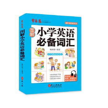 图解小学英语必备词汇 小学新课标必备词汇