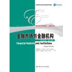 金融市场与金融机构(英文版・第八版)(高等学校经济类双语教学推荐教材・经济学经典教材・金融系列)