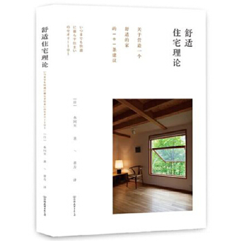 舒适住宅理论 关于营造一个舒适的家的101条建议
