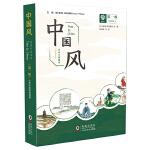中国风――英语分级阅读(彩色插图版)第一级