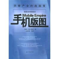 二手旧书8成新 手机版图:拇指帝国的较量 9787802063235