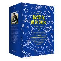 梁衡:数理化通俗演义:插图版(全五册)