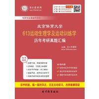 北京体育大学613运动生理学及运动训练学历年考研真题汇编.