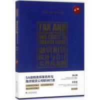 融资租赁税务与会计实务及案例(第2版) 中国市场出版社