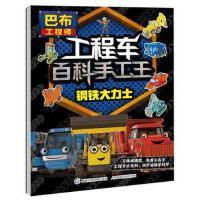 巴布工程师工程车百科手工王 金刚巨无霸 正版 童趣出版有限公司著 9787115488565