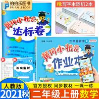 黄冈小状元二年级上数学 2020秋人教版黄冈达标卷作业本