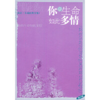 【旧书二手书9成新】你的生命如此多情――海岩长篇经典全集 海岩 9787503923388 文化艺术出版社