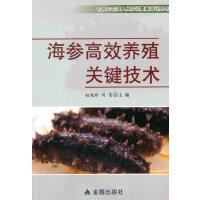 海参高效养殖关键技术