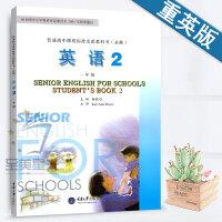 高中英语必修2 高中英语必修二高一1上册课本教材教科书重庆大学出版社重大版普通高中课程标准实验教科书(必修)英语2一年