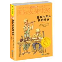 国际安徒生奖大奖书系:魔笛少年和他的朋友(精选集第3辑)