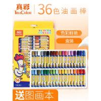 真彩36色油画棒宝宝儿童六角蜡笔学习美术用品彩色油化棒幼儿园学生安全无芯毒可水洗手绘画画笔涂色腊笔套装