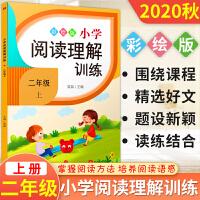 小学阅读理解训练二年级上册语文 通用版
