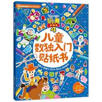 迪士尼儿童数独入门贴纸书 玩具总动员2-3-4-5到6岁益智游戏逻辑思维儿童观察力专注力训练贴图书 幼儿园书籍全脑开发贴