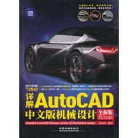 详解AutoCAD 中文版机械设计(含盘)