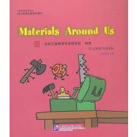 Materials Around Us(含1DVD)  汇佳Learning Town幼儿英语主题系列教材