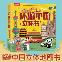 环游中国立体书(小学生深度游中国立体地图书)