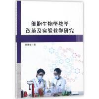 细胞生物学教学改革及实验教学研究 骆建敏 著
