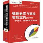 数据仓库与商业智能宝典(第2版) 成功设计、部署和维护DW/BI系统 [美] Ralph Kimball,Margy