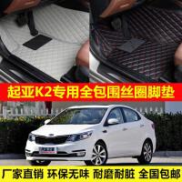 起亚K2专车专用环保无味防水耐脏易洗超纤皮全包围丝圈汽车脚垫