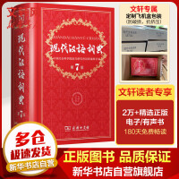 现代汉语词典第7版 第七版商务印书馆 小学初中高中生语文现在工具书 中小学生大词语成语新华字典辞典