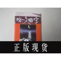 【二手旧书9成新】咬文嚼字2012/1