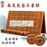 中国象棋折叠 木质象棋盘套装 南美花梨木象棋部分地区新品 折合5分南美花梨木象棋