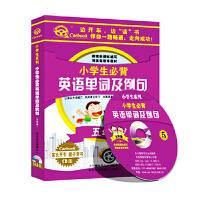 新华书店正版 小学生系列 小学生必背英语单词及例句 五年级 5CD